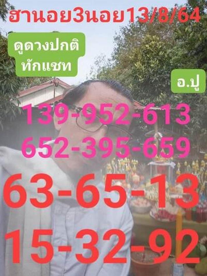 แนวทางหวยเวียดนาม-01
