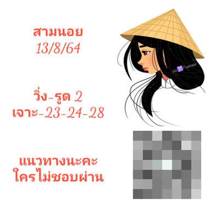 แนวทางหวยเวียดนาม-03