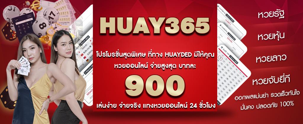 HUAY365