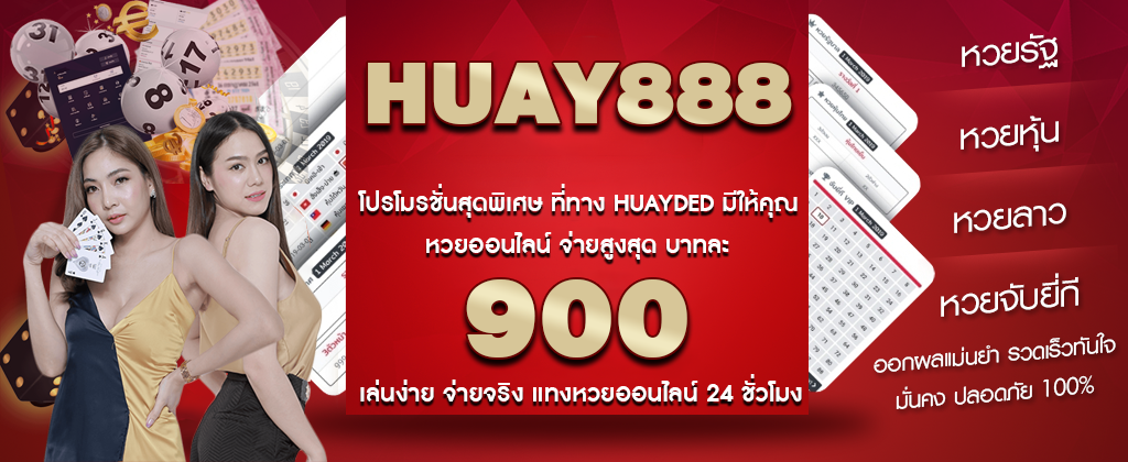 HUAY888